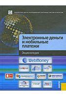 Електронні гроші і мобільні платежі. Енциклопедія