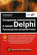 Создание компонентов в среде Delphi Руководство разработчика + CD