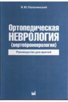 Ортопедическая неврология (вертеброневрология). Руководство для врачей 4 изд.
