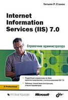 Internet Information Services (IIS) 7.0.