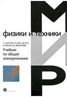 Учебник по общей электротехнике