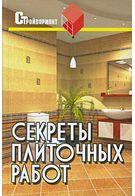 Секреты плиточных работ 6-е изд.