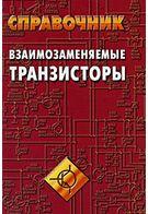 Взаимозаменяемые транзисторы - 2-е изд.