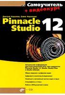 Самовчитель Pinnacle Studio 12 (+ CD-ROM)