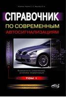 Справочник по современным автосигнализациям. Том 1