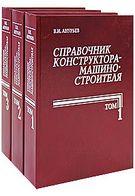 Справочник конструктора-машиностроителя (комплект из 3 книг)