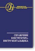 Справочник конструктора-инструментальщика