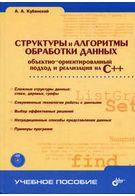 Структура и алгоритмы обработки данных: объектно-ориентированный подход и реализация на C++ (+CD)