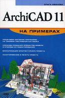 ArchiCAD 11 на примерах (+кoмплeкт)