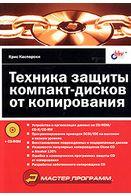 Техника защиты компакт-дисков от копирования (+ CD-ROM)