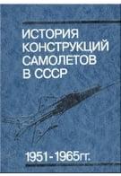 История конструкций самолетов в СССР 1951-1965 гг.