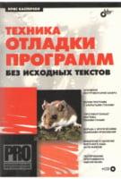 Техника отладки программ без исходных текстов (+ CD-ROM)