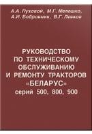 Руководство по техническому обслуживанию и ремонту тракторов «Беларус» серий 500, 800, 900