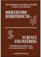 Инженерия поверхности деталей