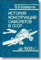 История конструкций самолетов в СССР до 1938 г.