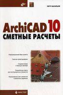 ArhiCAD 10: сметные расчеты