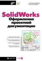 SolidWorks. Оформление проектной документации (+CD)