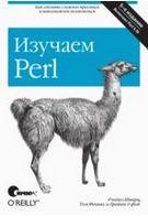 Изучаем Perl  5-е издание