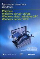 Групповая политика Windows. Ресурсы Windows Server 2008, Windows Vista, Windows XP, Windows Server 2003