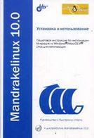 Установка и использование Mandrakelinux 10 0 +дистрибутив 4 CD