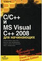 C/C++ и MS Visual C++ 2008 для начинающих (+DVD)