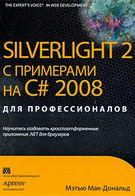 Silverlight 2 с примерами на C# 2008 для профессионалов