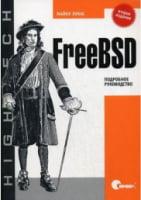FreeBSD. Подробное руководство 2- изд.