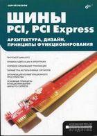 Шины PCI, PCI Express  Архитектура, дизайн, принципы функционирования