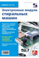 Электронные модули стиральных машин. Выпуск №114