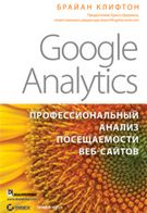 Google Analytics: професійний аналіз відвідуваності веб-сайтів
