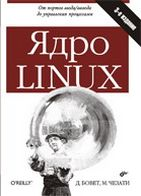 Ядро Linux  (3-е изд )