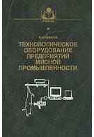 Технологическое оборудование предприятий мясной промышленности. Часть 1. Оборудование для убоя и первичной обработки