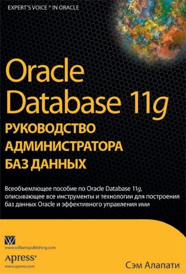 Oracle+Database+11g.+%D0%A0%D1%83%D0%BA%D0%BE%D0%B2%D0%BE%D0%B4%D1%81%D1%82%D0%B2%D0%BE+%D0%B0%D0%B4%D0%BC%D0%B8%D0%BD%D0%B8%D1%81%D1%82%D1%80%D0%B0%D1%82%D0%BE%D1%80%D0%B0+%D0%B1%D0%B0%D0%B7+%D0%B4%D0%B0%D0%BD%D0%BD%D1%8B%D1%85 - фото 1