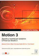 Motion 3. Дизайн та анімація графіки в Final Cut Studio 2 (+ DVD-ROM)