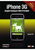 iPhone 3G. Недостающая инструкция