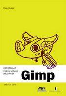 Свободный графический редактор Gimp. Первые шаги (+ CD)