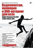 Видеомонтаж, анимация и DVD-авторинг для всех: Adobe Premiere Pro CS4 и After Effects CS4 (+Видеокурс на CD)