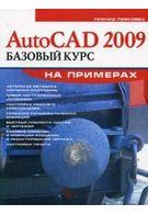 AutoCAD 2009. Базовый курс