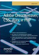Adobe Dreamweaver, CSS, Ajax и PHP