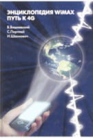 Энциклопедия WiMAX. Путь к 4G