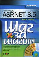Microsoft ASP.NET 3.5 (+ CD-ROM)