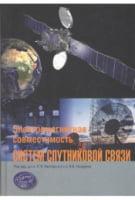 Электромагнитная совместимость систем спутниковой связи