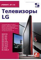 Телевизоры LG. Выпуск 116