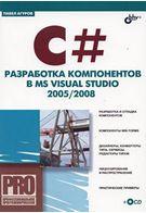 C#. Разработка компонентов в MS Visual Studio 2005/2008