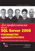 Microsoft SQL Server 2008. Руководство администратора для профессионалов