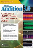 Adobe Audition 3. Создание фонограмм и обработка звука на компьютере