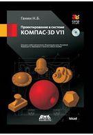 Проектирование в системе КОМПАС-3D V11 (+ DVD)
