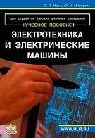 Электротехника и Электрические машины
