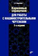 Карманный справочник для работы с машиностроительными чертежами 2-е изд.