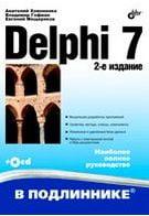 Delphi 7 2-е изд.